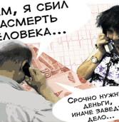 Экономический кризис и телефонные мошенники