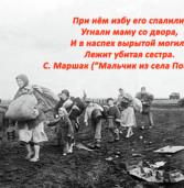 Дети Великой Отечественной войны. Без статуса.