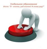 Человек одной кнопки. Куда ведут дороги нового образования в России?