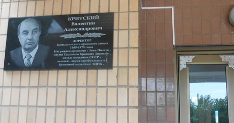 """Думал ли первый директор ККЗ  Валентин Критский, что через полвека  заводы станут """"не нужны""""?"""