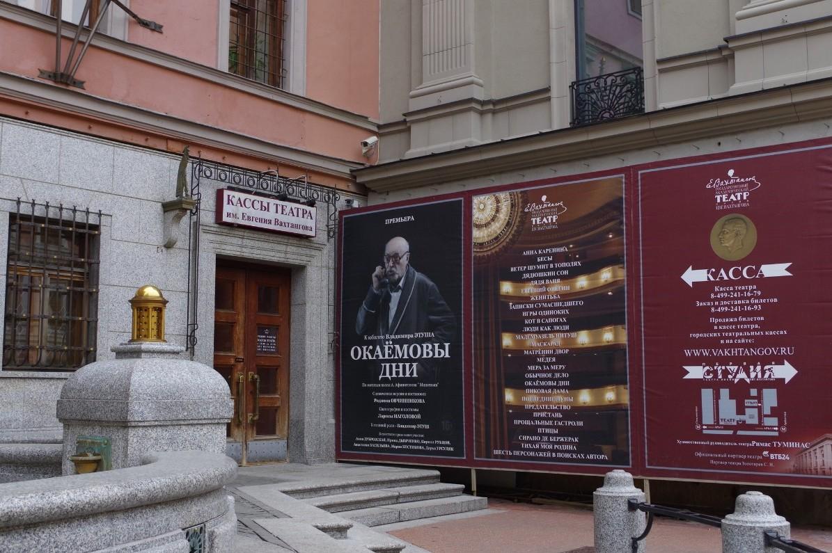 Этуш-театр